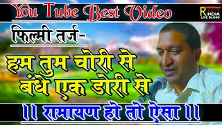 रामायण चौपाई फिल्मी तर्ज ! हम तुम चोरी से बंधे एक डोरी से सदाबहार तर्ज ! Ramayan By Lal Sahab Pandey