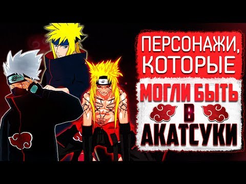 Кто и КАК Мог ПОПАСТЬ В Акацуки?! | 10 Новых Акатсуки | Naruto - Boruto