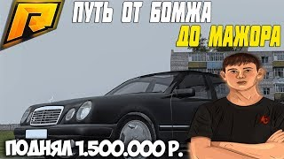 RADMIR CRMP - КАК Я ЗАРАБОТАЛ 1.500.000 РУБЛЕЙ НА ИЗИ! ПУТЬ ОТ БОМЖА ДО МАЖОРА!