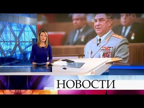 Выпуск новостей в 12:00 от 25.02.2020