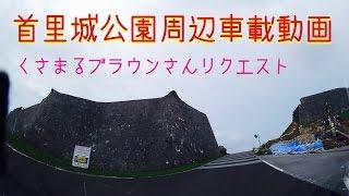 【車載動画】首里城公園周辺【うちぼうぐらしさんリクエスト】