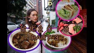 2018台北生日吃貨之旅Part 3-金花碳烤吐司+永康牛肉麵+大腕燒肉+程味珍台南意麵