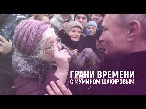 Неподсудный Путин и 20 миллионов нищих россиян | Грани времени с Мумином Шакировым