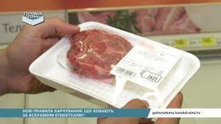Нові правила харчування: що ховають за яскравими етикетками? (Випуск 36) | Головна тема
