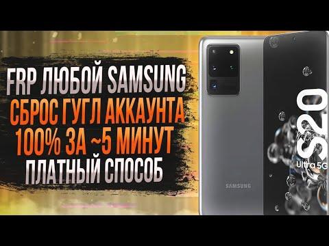 frp Samsung Galaxy S10 PLUS FLEXIHUB сброс аккаунта гугл