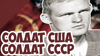 КАК Солдат США Воевал за СССР?!