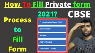 How to fill CBSE private Candidate form 2021? Fill Private form CBSE 2021   CBSE all stream