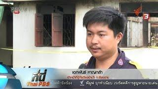 ที่นี่ Thai PBS - ที่นี่ Thai PBS : สาเหตุไฟไหม้หอพักนักเรียนหญิง จ.เชียงราย
