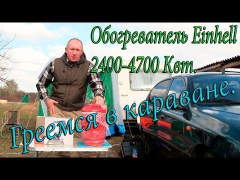 Обогреватель Einhell мощностью 2.4 - 4.7 Квт. из Эпицентра. Использование в караване.