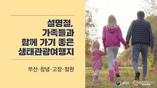 [카드뉴스] 설명절, 가족들과 함께 가기 좋은 생태관광여행지