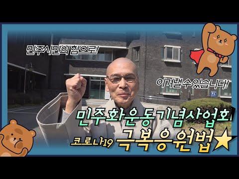 코로나 극복을 응원합니다 (Feat.지선 이사장님)