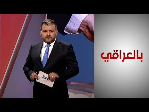 شاهد بالفيديو.. بالعراقي - الديمقراطية في العراق بين التحديات والاخفاقات
