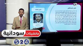 (حتى نصدقكم) - عمود الصحفي ضياء الدين بلال - مانشيتات سودانية