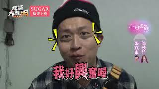 【先睡了再說!明星交換住宿聯誼大會!!】20171221 綜藝大熱門 X SUGAR糖果手機
