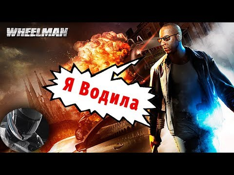 VIN DIESEL: The Wheelman - Я Водила!!!