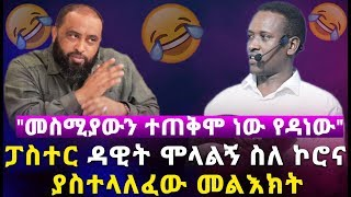 Interview with Pastor Dawit Molalign