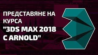 """КУРС 3D Моделиране с 3ds Max 2018 и Реалистично Рендериране с Arnold"""""""