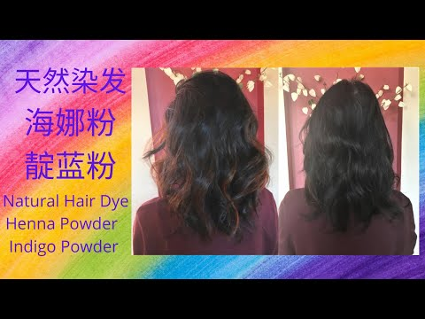 天然染发剂: 海娜粉, 靛蓝粉  [Eng Sub] Natural Hair Dye: Henna Powder, Indigo powder
