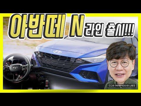 김한용의 MOCAR 현대 아반떼