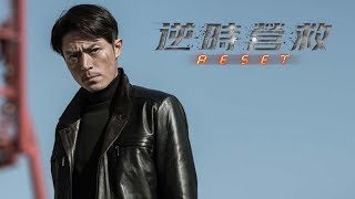 《逆時營救》霍建华 Reset Making Of - Wallace Huo