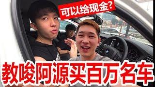 阿源赚太多!!!迪神和小明教唆阿源买百万名车!!!阿源:可以给现金吗???