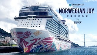 諾唯真喜悅號 Norwegian Joy Ship Tour