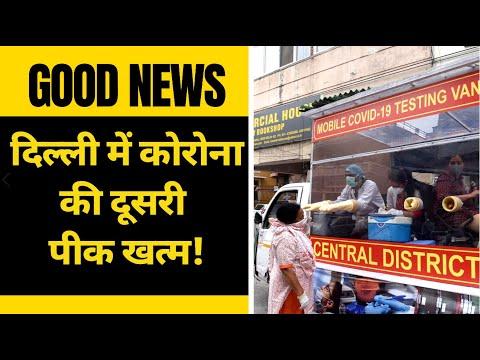 GOOD NEWS- दिल्ली में कोरोना की दूसरी पीक खत्म ! DILLI TAK Report
