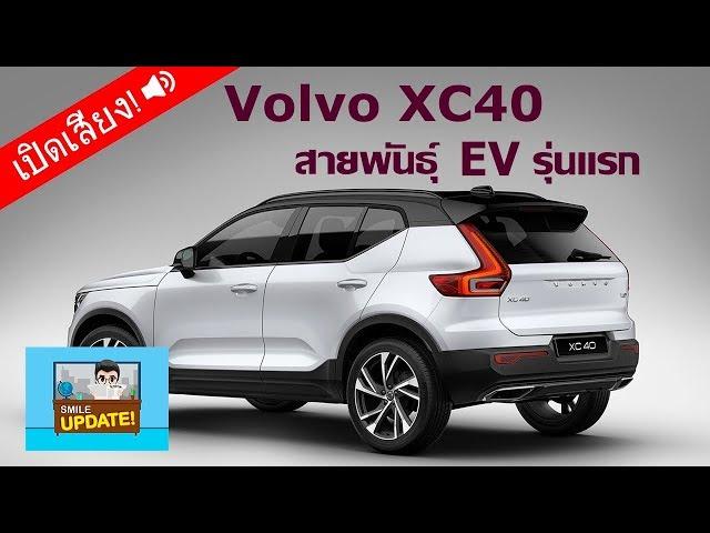 Smile Update: Volvo เตรียมเปิดตัวรถยนต์ไฟฟ้ารุ่นแรก ในตระกูล XC40