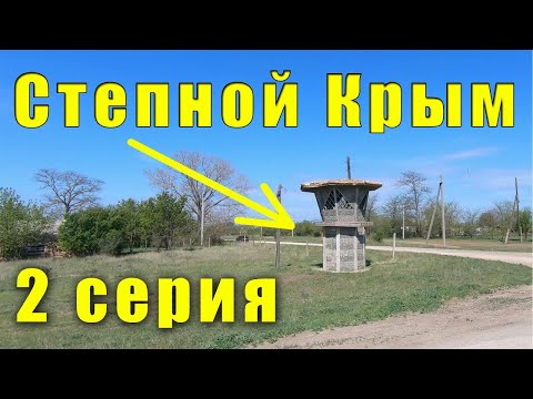 НЕкурортный Крым. Село с красивым названием Апрелевка. Как живётся в крымской провинции.