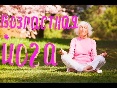 ЙОГА ВОЗРАСТ 50+ (при климаксе, тугоподвижности суставов, бессонице)