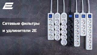 Сетевые фильтры и удлинители 2E