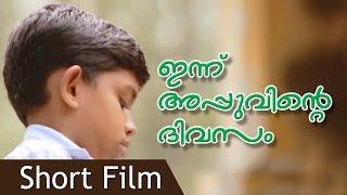 INNU APPUVINTE DIVASAM   AWARD WINNING SHORT FILM   ASWIN KRISHNA
