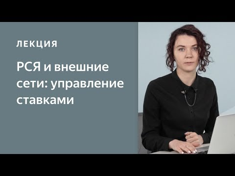 Как управлять ставками— Рекламная сеть Яндекса ивнешние сети