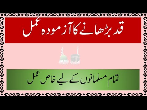 Qad Ko Barhany Ka Wazifa | Qad Ko Barhany Ka Desi Tarika | Hight ImproveMent Tips In Urdu