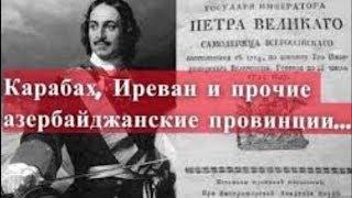 Архив Петра I: Азербайджанский город Иреван