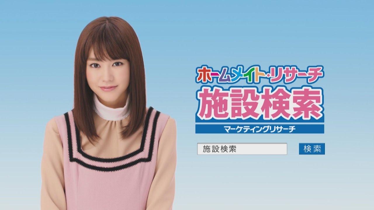 桐谷美玲テレビCM【掲載PR】30秒動画|ホームメイト