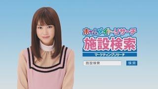 ホームメイト・リサーチ テレビCM 掲載PR編