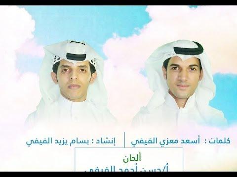 فيفاء شموخ الهامة / كلمات اسعد اداء بسام الفيفي