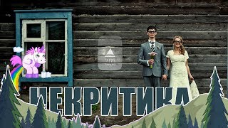 НЕКРИТИКА по средам (стримчанский)