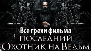 """Все грехи фильма """"Последний охотник на ведьм"""""""
