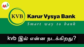 What is happening in Karur Vysya Bank ?