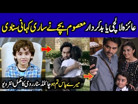 Roomi's Interview   Child Star of Mere Paas Tum Ho   Episode 15