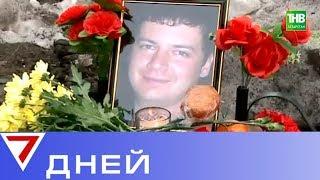 Убийство полицейского: трагедия в Нижнекамске. 7 дней | ТНВ