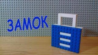 Как сделать НАВЕСНОЙ ЗАМОК из LEGO