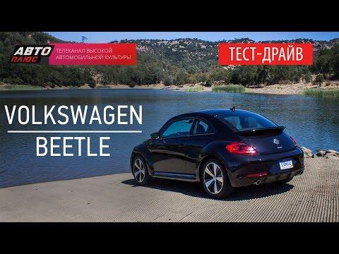 Volkswagen  Beetle Хетчбек класса C - тест-драйв 2
