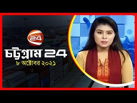 চট্টগ্রামের প্রতিদিনের খবর | চট্টগ্রাম 24 | 8 October 2021