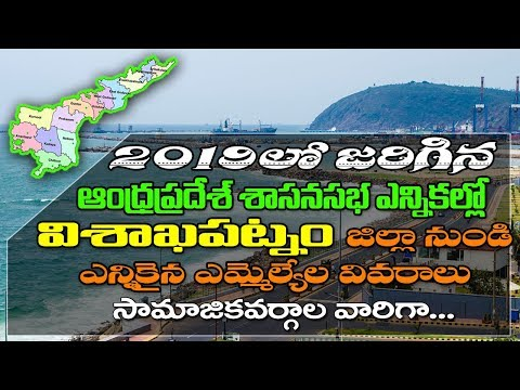 Download Visakhapatnam District Mla S Caste Wise Mbctimes | MP3