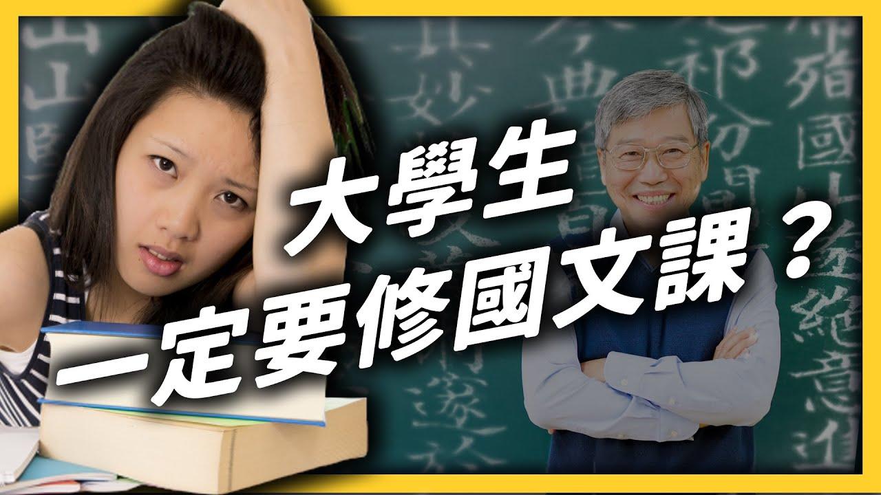 明明不是中文系,為何一定要修國文才能畢業?「大學國文課」應該廢除嗎?《 學生頂嘴專用㊙️ 》EP 015|志祺七七