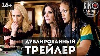 8 подруг Оушена (2018) русский дублированный трейлер