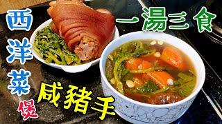 〈職人吹水〉 食平啲 一湯三食 西洋菜煲咸豬手湯Chinese Watercress Pork Knuckle Soup